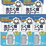 【5個】 シャボン玉 洗たく槽クリーナー 500gx5個 (4901797100033)