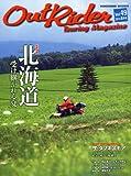 Out Rider (アウトライダー) Vol.49 2011年 08月号