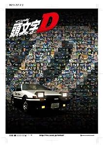 頭文字[イニシャル]D Premium BD-BOX Vol.1 [Blu-ray]