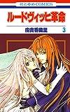 ルードヴィッヒ革命 3 (花とゆめコミックス)