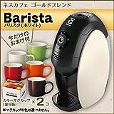 ネスカフェ ゴールドブレンド バリスタ ホワイト【オリジナルマグカップ2個付】