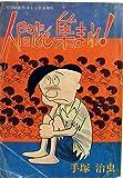人間ども集まれ  com名作コミックス増刊
