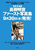 【Amazon.co.jp限定】 高柳明音ファースト写真集(仮) Amazon限定生写真付