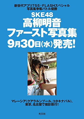 [Amazon.co.jp limited edition] Takayanagi Ming sound first photobook (provisional) Amazon limited edition raw photo with
