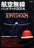 航空無線ハンドブック2014 (イカロス・ムック)