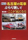 まるごと 名古屋の電車ぶらり旅してここが気になる