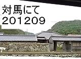 対馬にて・201209