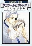 ジェラールとジャック 1 (スーパービーボーイコミックス)