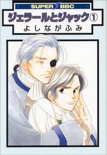 ジェラールとジャック 1 (1) (スーパービーボーイコミックス)