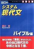 出口のシステム現代文―大学入試 (バイブル編)