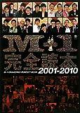 M-1完全読本 2001-2010 (ヨシモトブックス)