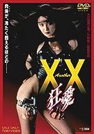 Another XX ダブルエックス 狂愛(ファナティック・ラブ)