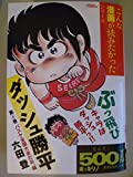 ダッシュ勝平 第4巻 バスケ全国大会だお。編 (4) (ゴマコミックス こんな漫画が読みたかったシリーズ)