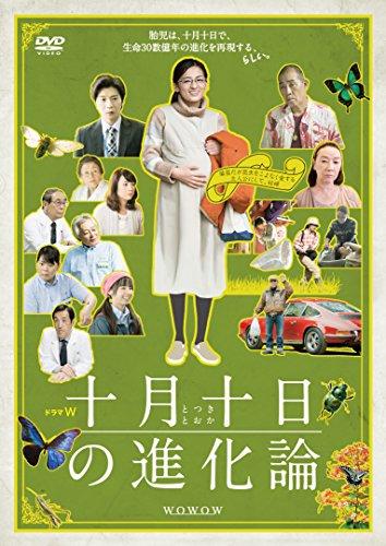 ドラマW 十月十日の進化論 [DVD]