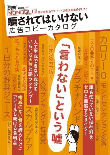 騙されてはいけない 広告コピーカタログ (晋遊舎ムック)