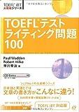 TOEFLテストライティング問題100 (TOEFL iBT大戦略シリーズ) [単行本] / ポール ワーデン, 早川 幸治, ロバート・A. ヒルキ (著); 旺文社 (刊)