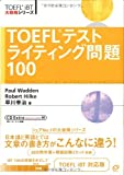 TOEFLテストライティング問題100 (TOEFL iBT大戦略シリーズ)