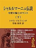 シャルルマーニュ伝説(下) 中世の騎士ロマンス (現代教養文庫ライブラリー)