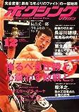 ボクシングマガジン 2008年 12月号 [雑誌]