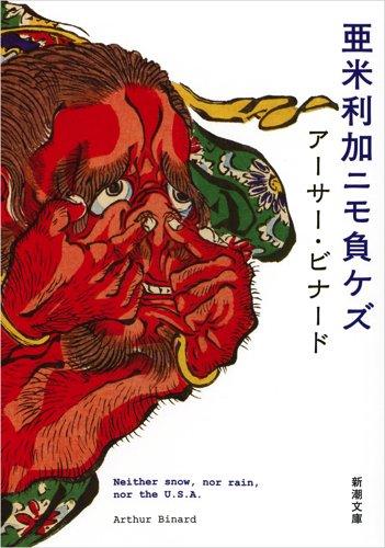 亜米利加ニモ負ケズ (新潮文庫)