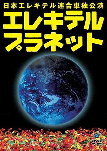 日本エレキテル連合単独公演「エレキテルプラネット」 [DVD]
