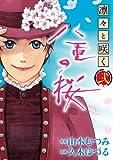 凛々と咲く 八重の桜 弐 (カドカワデジタルコミックス)