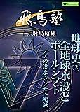 飛鳥昭雄の飛鳥塾 「地球史2」 全地球水没とポールシフト~ノアの洪水・マンモス絶滅