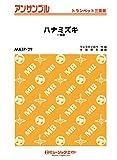 ハナミズキ/一青窈 【トランペット三重奏 MATP-29】