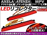 AP LED リフレクター レッドレンズ AP-REF-002 マツダ/MAZDA アクセラ(BK系) アテンザ(GH系) MPV(LY系)