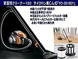 サイクロン集じん式 家庭用クリーナー180 Y-C5016GY