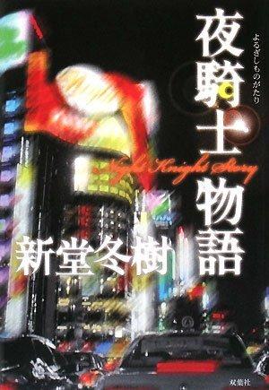 夜騎士物語―Night Knight Story