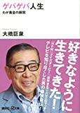 ゲバゲバ人生 わが黄金の瞬間 (講談社+α文庫)