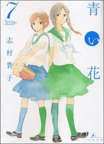 青い花(7) (エフコミック)