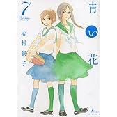 青い花(7) (エフコミック) (Fx COMICS)