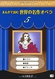 まんがで読む世界の名作オペラ 5 オテロ 椿姫 アイーダ (まんが世界のオペラ) (まんが世界のオペラシリーズ)