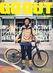 OUTDOOR STYLE GO OUT (アウトドアスタイルゴーアウト) 2013年 04月号 [雑誌]