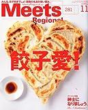 Meets Regional (ミーツ リージョナル) 2011年 11月号 [雑誌]