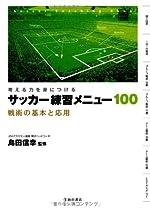 考える力を身につける サッカー練習メニュー100-戦術の基本と応用 (池田書店のスポーツ練習メニューシリーズ)