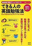 [NHK英語でしゃべらナイト別冊シリーズ] できる人の英語勉強法 (AC MOOK NHK英語でしゃべらナイト別冊シリーズ 12)