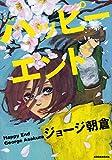 新装版 ハッピーエンド (KCデラックス コミッククリエイト)