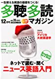 多聴多読マガジン2012年12月号[CD付]