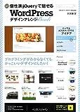 個性派 jQuery で魅せる WordPress デザインアレンジBOOK