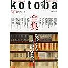 kotoba(ことば) 2015年 07 月号 [雑誌]