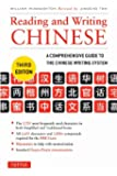 Reading and Writing Chinese: Third Edition