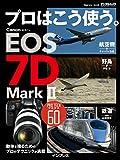 �v���͂����g���B �L���m�� EOS 7D Mark II