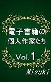電子書籍の個人作家たち Vol1