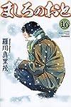 ましろのおと(16) (講談社コミックス月刊マガジン)