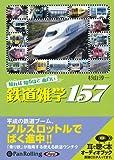 [オーディオブックCD] 知れば知るほど面白い鉄道雑学157