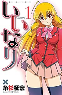いいなり(1): 少年チャンピオン・コミックス