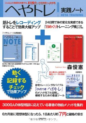 へやトレ実践ノート—ジム以上の効果を約束する、1日5分~の自宅筋トレ決定版